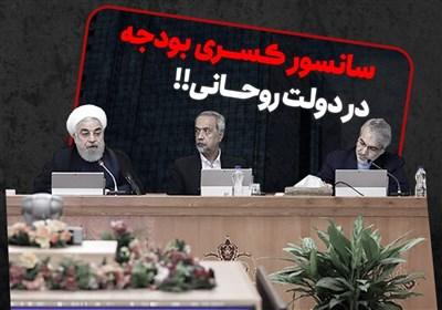 ویدئو کامنت | سانسور کسری بودجه در دولت روحانی