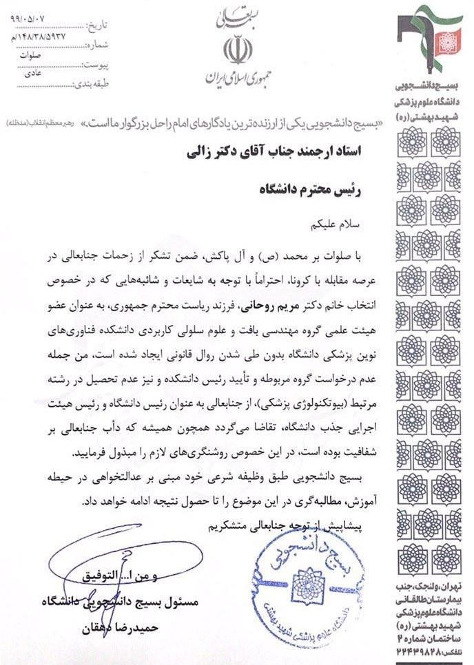 حسن روحانی , دانشگاه علوم پزشکی شهید بهشتی , وزارت بهداشت ,
