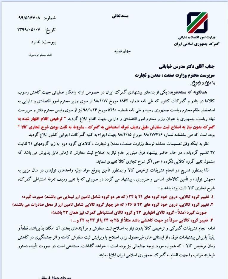 وزارت صنعت , گمرک جمهوری اسلامی ایران ,