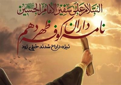 """مسلم(ع)"" سفیر امام خوبیها"
