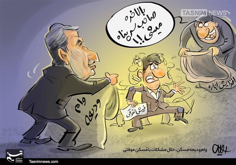 کاریکاتور/ وام ودیعه مسکن، حلال مشکلات یا مُسکن موقتی!