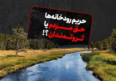 ویدئو کامنت | حریم رودخانهها حق مردم یا ثروتمندان؟!