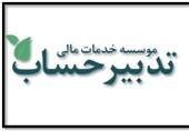 ارایه شماره شبای همه حسابهای مودیان به سازمان امور مالیاتی