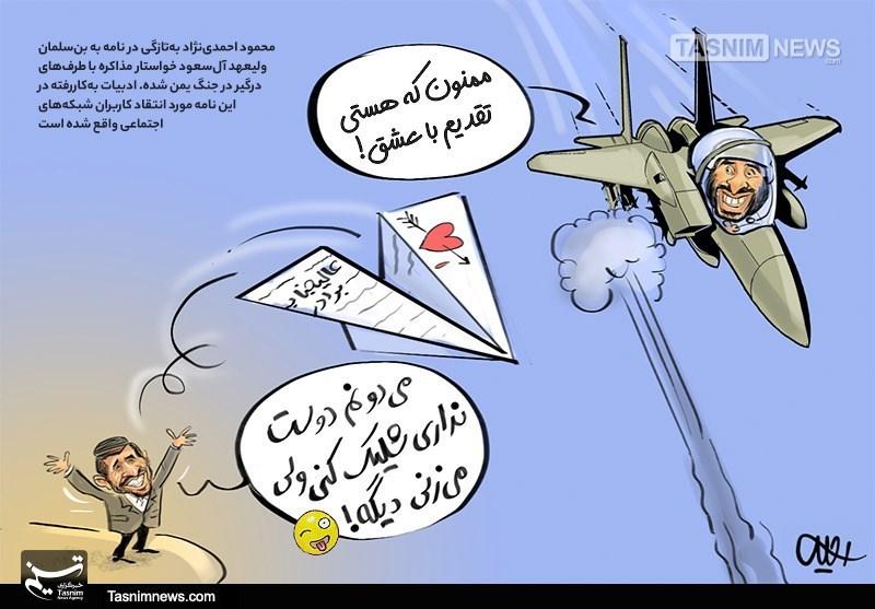 کاریکاتور/ عرض ادب به جلاد!!!