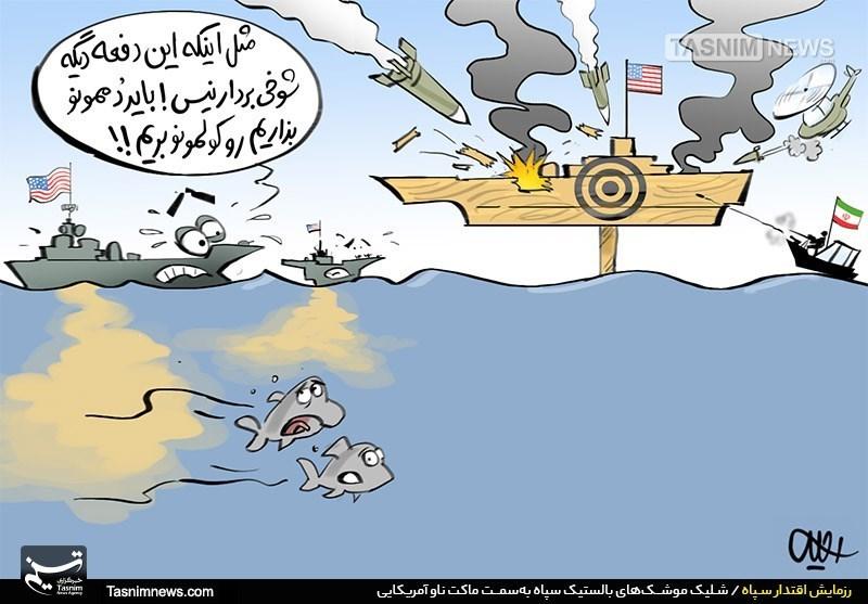 کاریکاتور/ این توبمیری ازون تو بمیریا نیس، این سری دیگه باید از کل منطقه بریم بیرون!