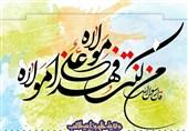 جشنواره مجازی پیام واقعه غدیر خم در جنوب استان کرمان برگزار میشود