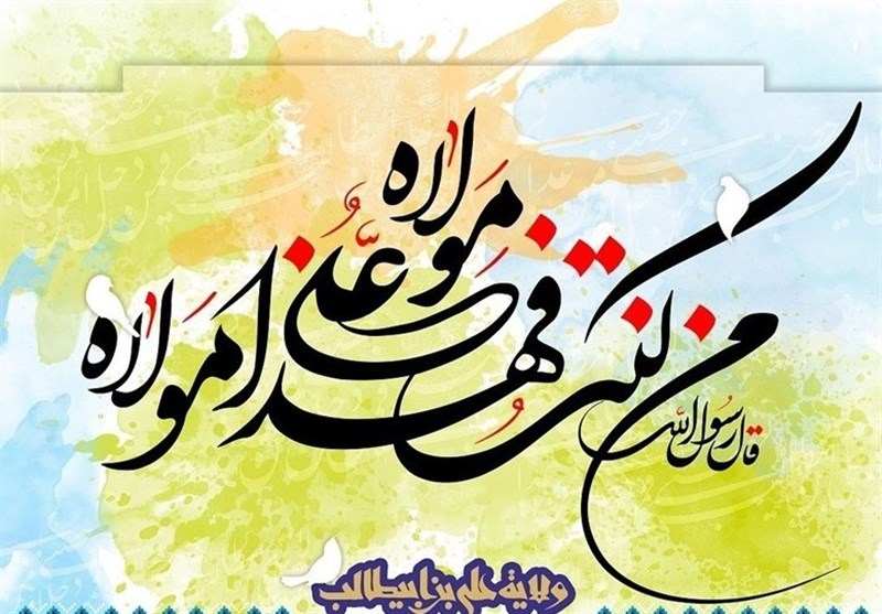 آداب و اعمال شب و روز عید غدیر