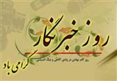 روز خاموش اهالی رسانه در همدان؛ رونمایی از 300 تمبر شخصی اهالی رسانه تا لغو برنامه روز خبرنگار