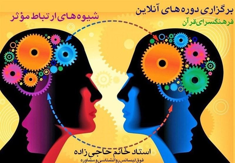 """دوره آموزشی """"شیوههای ارتباط مؤثر"""" در فرهنگسرای قرآن برگزار میشود"""
