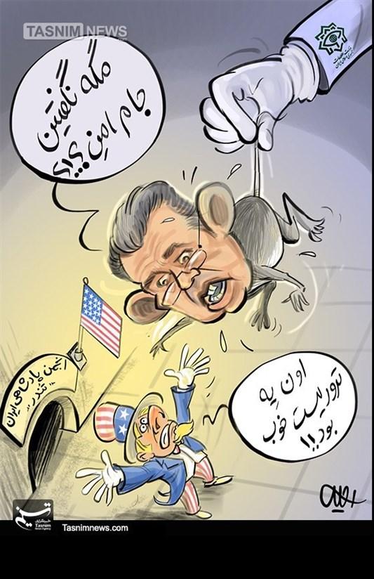 کاریکاتور/ موش تندر سرکرده تروریستهای ساکن آمریکا به دام افتاد!