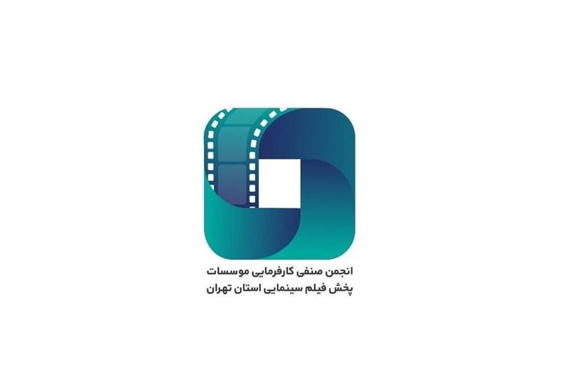 سازمان امور سینمایی و سمعی و بصری , سینما ,