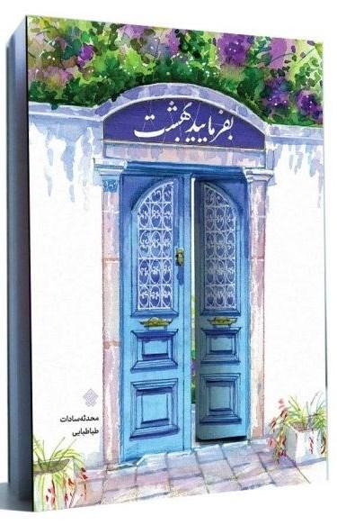 کتاب و ادبیات , سبک زندگی ایرانی اسلامی ,