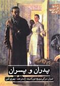 بازگشت دوباره «پدران و پسران» به کتابفروشیها