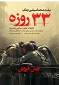 «پشت صحنه سیاسی جنگ 33 روزه» منتشر شد