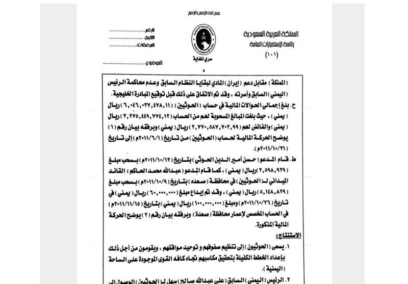 1399051310003595120881444 - افشای اسناد محرمانه از تلاشهای طولانی عربستان برای تجزیه یمن+تصاویر