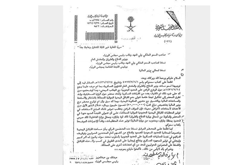 1399051310025468520881454 - افشای اسناد محرمانه از تلاشهای طولانی عربستان برای تجزیه یمن+تصاویر
