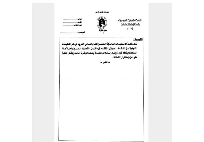 1399051310032817020881474 - افشای اسناد محرمانه از تلاشهای طولانی عربستان برای تجزیه یمن+تصاویر