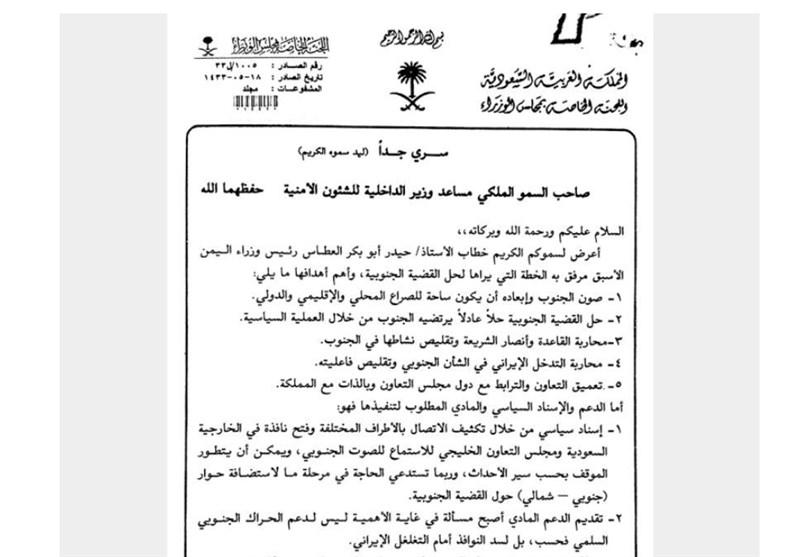 1399051310040242020881484 - افشای اسناد محرمانه از تلاشهای طولانی عربستان برای تجزیه یمن+تصاویر