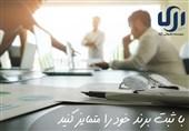 اهمیت ثبت برند و علامت تجاری در کسب و کارها