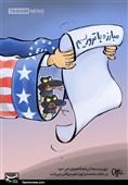 کاریکاتور/ غرب باید تامین مالی و میزبانی از تروریستها را متوقف کند