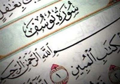 پیامهای غدیر|ماجراهای مشترک جریان غدیر با داستان یوسف نبی (ع)
