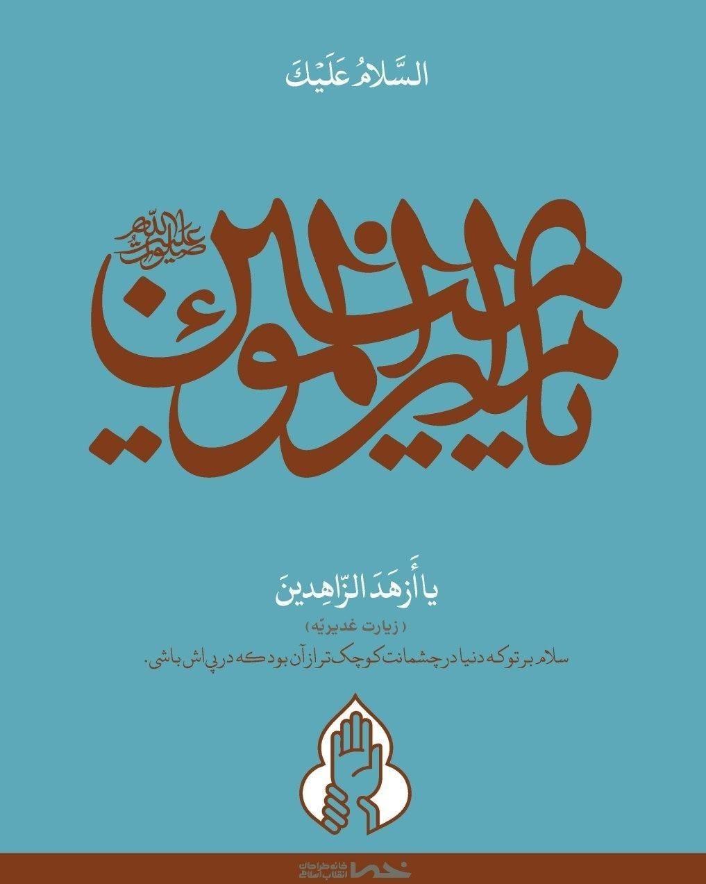 عکس ، گرافیک ، هنرهای تجسمی ، خانه طراحان انقلاب اسلامی ، غدیر خم | عید غدیر خم ،