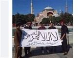 بازداشت گروهی که در استانبول پرچم طالبان را به نمایش درآورده بودند