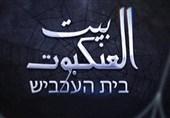 مستند «خانه عنکبوت»؛ نفوذ اطلاعاتی جهاد اسلامی به سرویسهای امنیتی و جاسوسی اسرائیل