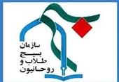 طلاب بسیجی در 4 بیمارستان استان قزوین به کمک کادر درمان آمدند