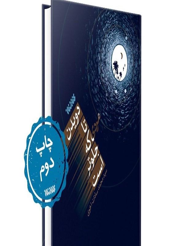 انتشار ویراست دوم «دویدن تا مردی که جلوتر است» در آستانه عید غدیر