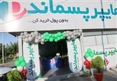 نخستین هایپرمارکت پسماندخشک کشور افتتاح شد