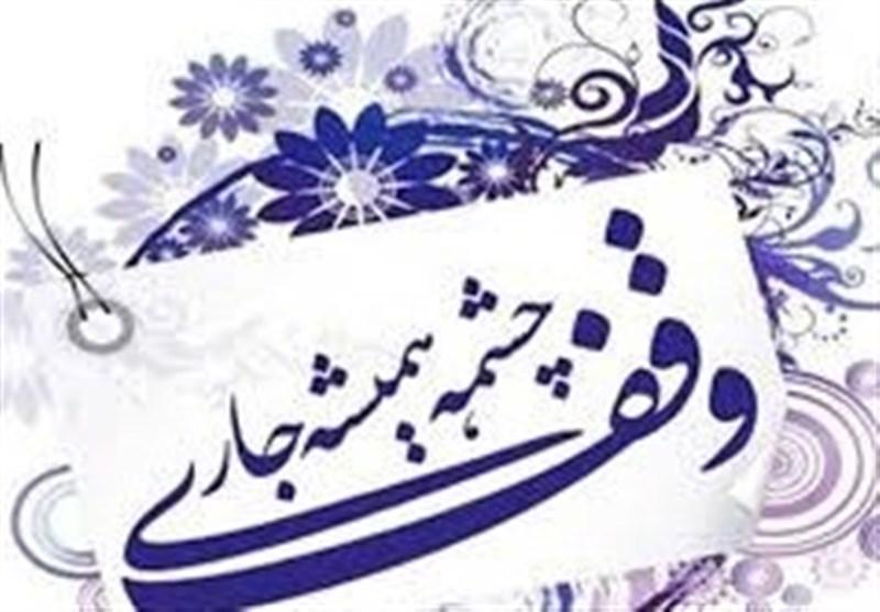مدیرکل اوقاف اصفهان: واقفان نیاز روز را درنظر بگیرند