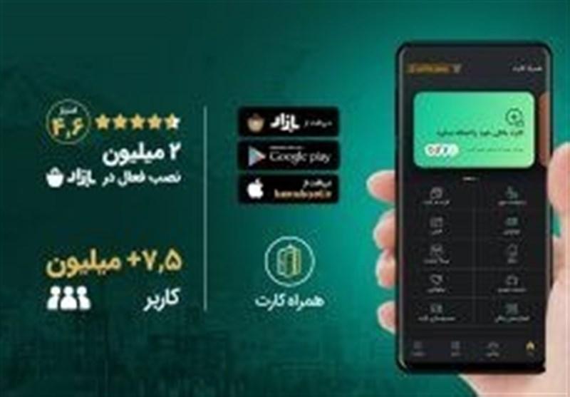 همراه کارت، دومین اپلیکیشن پرداخت برتر و پرکاربرد در کشور