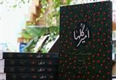برگزاری مسابقه کتابخوانی «امیر گلها» همزمان با میلاد امام علی(ع)