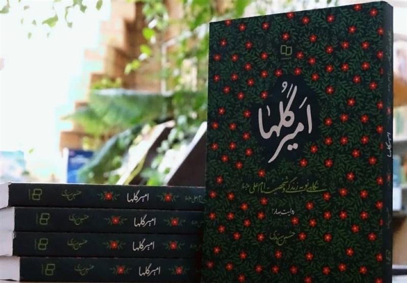 امام علی (ع)| حضرت علی (ع) , غدیر خم | عید غدیر خم , کتاب و ادبیات ,