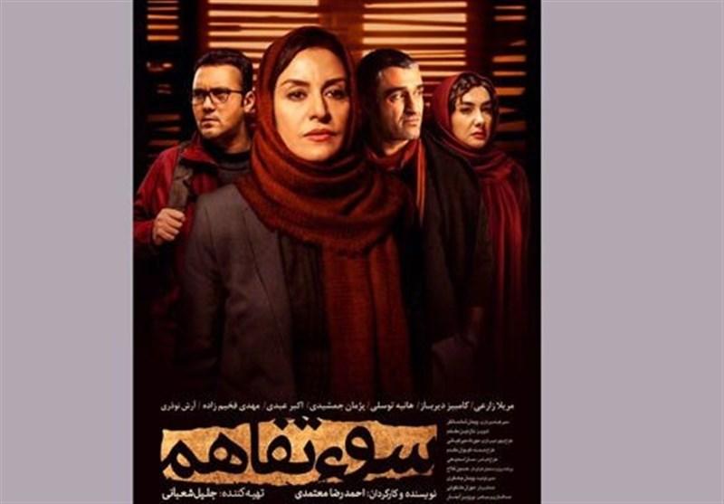 فیلم سینمایی «سوءتفاهم» به خانهها رسید