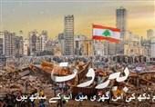 بیروت دھماکہ، مختلف ممالک کی جانب سے مدد کا اعلان، ایران نے امدادی سامان سے بھرے 3 ہوائی جہاز بھجوا دیئے، مزید امداد بھجوائی جارہی ہے