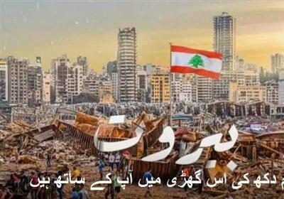 لبنان کی مدد کے لئے بین الاقوامی کانفرنس بلانے کا اعلان