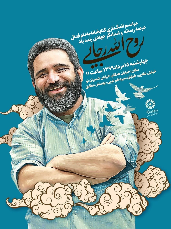 """نام """"روحالله رجایی"""" بر کتابخانهای نقش بست/ حجتالاسلام دعایی: افتخار میکنم همکار اویم"""