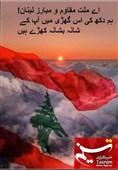 لبنان کے غم انگیز حادثہ کے بعد دنیا بھر سے سوشل میڈیا پر تعزیتی پیغامات کا سلسلہ جاری