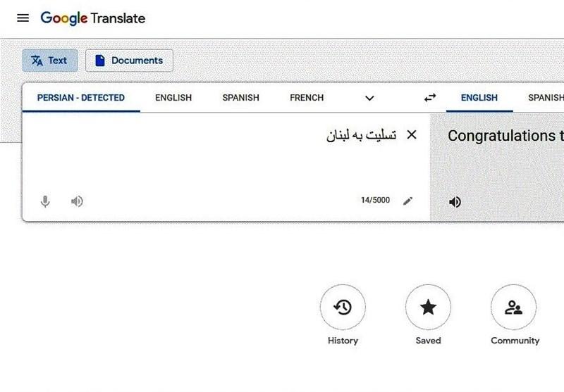 """گوگل کا لبنان دھماکے کے حوالے سے بدترین تعصب، """" تعزیت"""" کا انگریزی ترجمہ """"مبارکباد"""" کرنے لگا+ ویڈیو"""