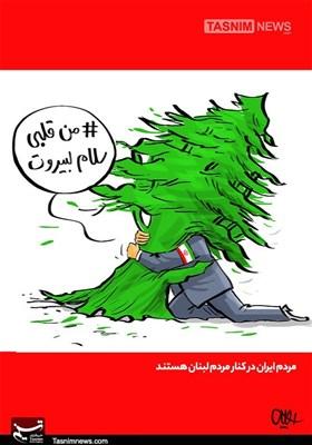 تصویرسازی/ #من_قلبی_سلام_لبیروت / سلامی از قلب من به بیروت / مردم ایران در کنار مردم لبنان هستند