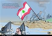 کاریکاتور/ مثلث عبری، عربی و آمریکایی بیش از همه ذینفع انفجار در بیروت