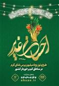 مرحله پایانی از رزمایش احسان؛ 160 هزار پرس غذا در اصفهان توزیع میشود