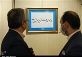 افتتاح نمایشگاه کارگاه کتابت غدیر به روایت تصویر