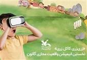 تولید نخستین انیمیشن واقعیت مجازی در کانون پرورشی