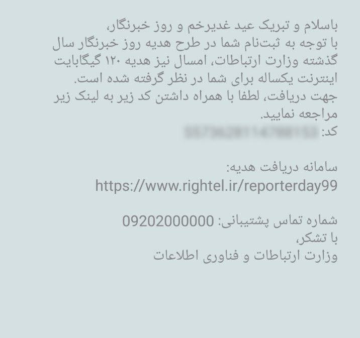 روز خبرنگار , اینترنت , رایتل | شرکت خدمات ارتباطی رایتل , وزارت ارتباطات و فناوری اطلاعات جمهوری اسلامی ایران ,