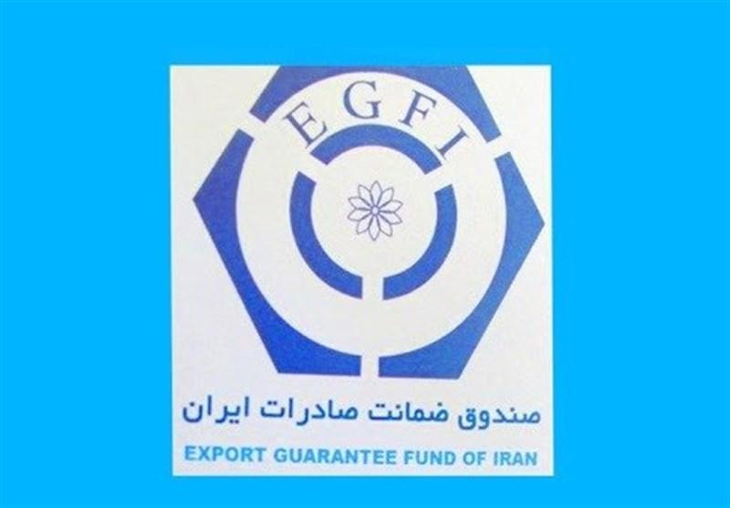 رکورد شکنی صندوق ضمانت صادرات ایران در سال 1399
