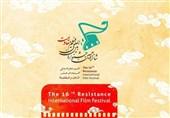 مهرجان أفلام المقاومة الدولی یتمسک بإقامة دورته السادسة عشر