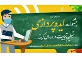 """جشنواره """"ایدهپردازی تعلیم و تربیت در دوران کرونا"""" در خراسان جنوبی برگزار میشود"""